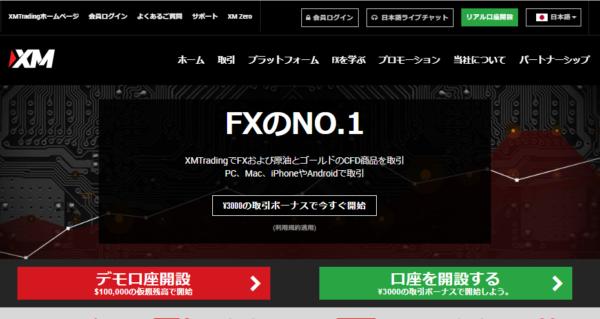 XMTrading.comで口座開設する方法【まとめ】