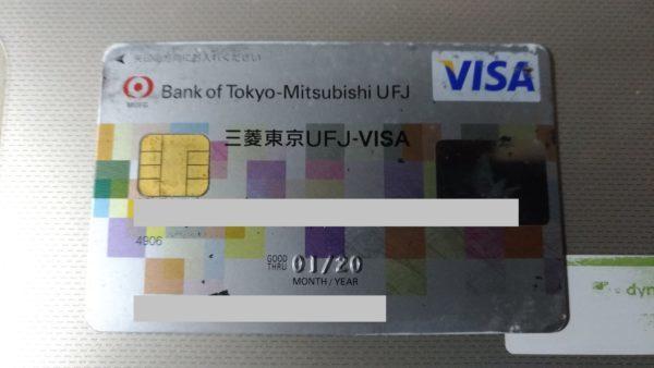 XMTradingにVISAクレジットカードで入金する方法:三菱UFJ銀行の場合