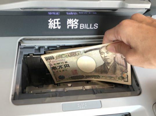 XMアフィリエイトの出金方法:三菱UFJ銀行に出金する手順を画像で解説