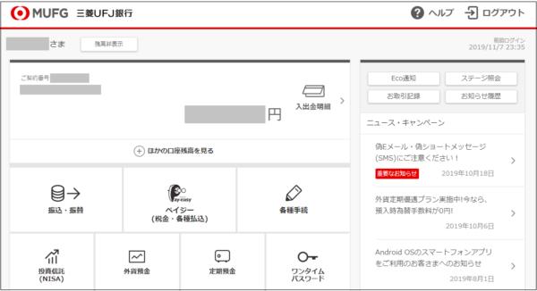 バンキング ネット 銀行 東京 三菱 ufj