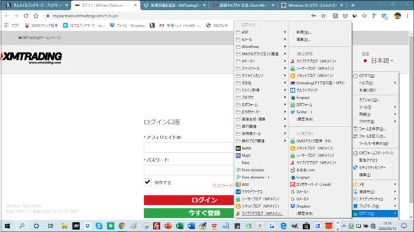 XMアフィリエイト管理画面にログインできる「ロボフォーム」は素晴らしく便利♪